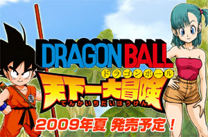 Dragonball: The Worlds Greatest Adventure
